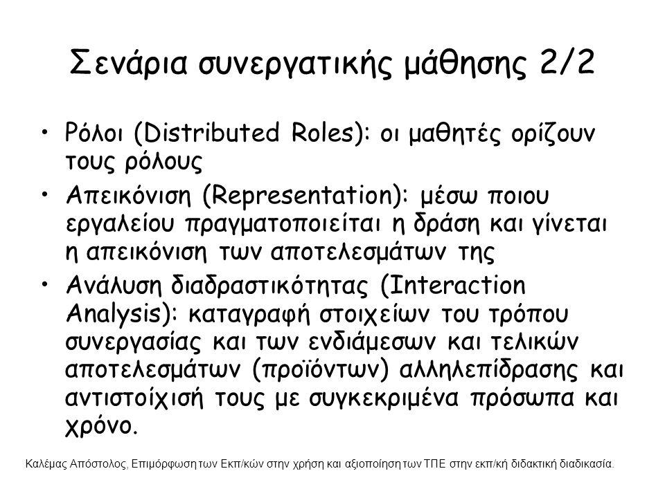 Σενάρια συνεργατικής μάθησης 2/2 Ρόλοι (Distributed Roles): οι μαθητές ορίζουν τους ρόλους Απεικόνιση (Representation): μέσω ποιου εργαλείου πραγματοπ