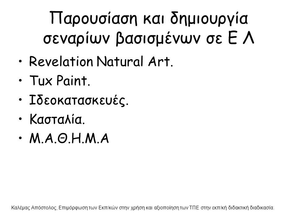 Παρουσίαση και δημιουργία σεναρίων βασισμένων σε Ε Λ Revelation Natural Art. Tux Paint. Ιδεοκατασκευές. Κασταλία. Μ.Α.Θ.Η.Μ.Α Καλέμας Απόστολος, Επιμό