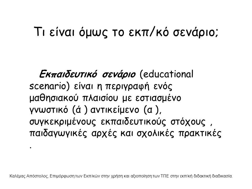 Τι είναι όμως το εκπ/κό σενάριο; Εκπαιδευτικό σενάριο (educational scenario) είναι η περιγραφή ενός μαθησιακού πλαισίου με εστιασμένο γνωστικό (ά ) αν