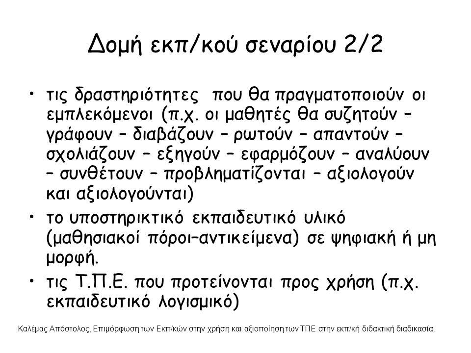 Δομή εκπ/κού σεναρίου 2/2 τις δραστηριότητες που θα πραγματοποιούν οι εμπλεκόμενοι (π.χ. οι μαθητές θα συζητούν – γράφουν – διαβάζουν – ρωτούν – απαντ