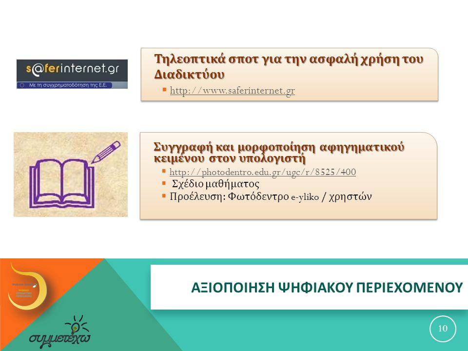 Τηλεοπτικά σποτ για την ασφαλή χρήση του Διαδικτύου  http://www.saferinternet.gr http://www.saferinternet.gr 10 Συγγραφή και μορφοποίηση αφηγηματικού κειμένου στον υπολογιστή  http://photodentro.edu.gr/ugc/r/8525/400 http://photodentro.edu.gr/ugc/r/8525/400  Σχέδιο μαθήματος  Προέλευση : Φωτόδεντρο e-yliko / χρηστών