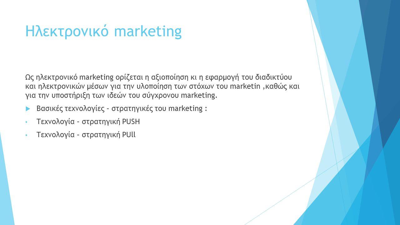 Ηλεκτρονικό marketing Ως ηλεκτρονικό marketing ορίζεται η αξιοποίηση κι η εφαρμογή του διαδικτύου και ηλεκτρονικών μέσων για την υλοποίηση των στόχων