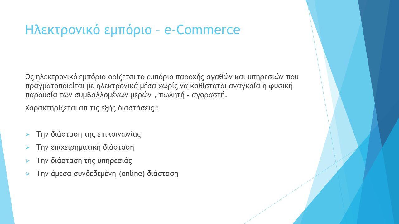 Ηλεκτρονικό εμπόριο – e-Commerce Ως ηλεκτρονικό εμπόριο ορίζεται το εμπόριο παροχής αγαθών και υπηρεσιών που πραγματοποιείται με ηλεκτρονικά μέσα χωρί