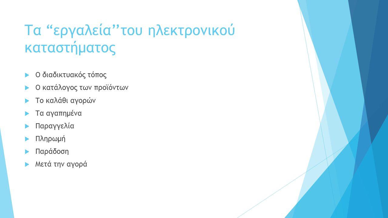 "Tα ""εργαλεία''του ηλεκτρονικού καταστήματος  Ο διαδικτυακός τόπος  Ο κατάλογος των προϊόντων  Το καλάθι αγορών  Τα αγαπημένα  Παραγγελία  Πληρωμ"