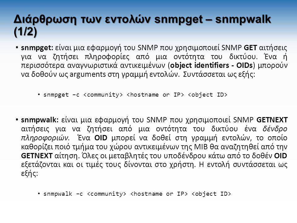Διάρθρωση των εντολών snmpget – snmpwalk (1/2) snmpget: είναι μια εφαρμογή του SNMP που χρησιμοποιεί SNMP GET αιτήσεις για να ζητήσει πληροφορίες από