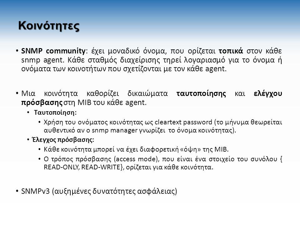 Κοινότητες SNMP community: έχει μοναδικό όνομα, που ορίζεται τοπικά στον κάθε snmp agent. Κάθε σταθμός διαχείρισης τηρεί λογαριασμό για το όνομα ή ονό