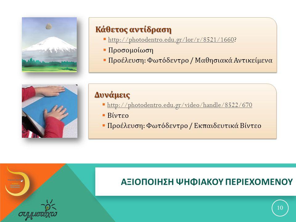 Κάθετος αντίδραση  http://photodentro.edu.gr/lor/r/8521/1660.