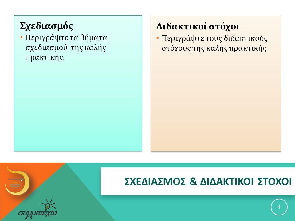ΣΧΕΔΙΑΣΜΟΣ & ΔΙΔΑΚΤΙΚΟΙ ΣΤΟΧΟΙ Σχεδιασμός Περιγράψτε τα βήματα σχεδιασμού της καλής πρακτικής.