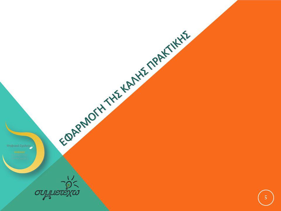 ΣΤΟΙΧΕΙΑ ΕΦΑΡΜΟΓΗΣ ΤΗΣ ΚΑΛΗΣ ΠΡΑΚΤΙΚΗΣ Περιβάλλον – Πλαίσιο Δώστε μία σύντομη περιγραφή του περιβάλλοντος και του πλαισίου μέσα στα οποία υλοποιήθηκε η πρακτική.