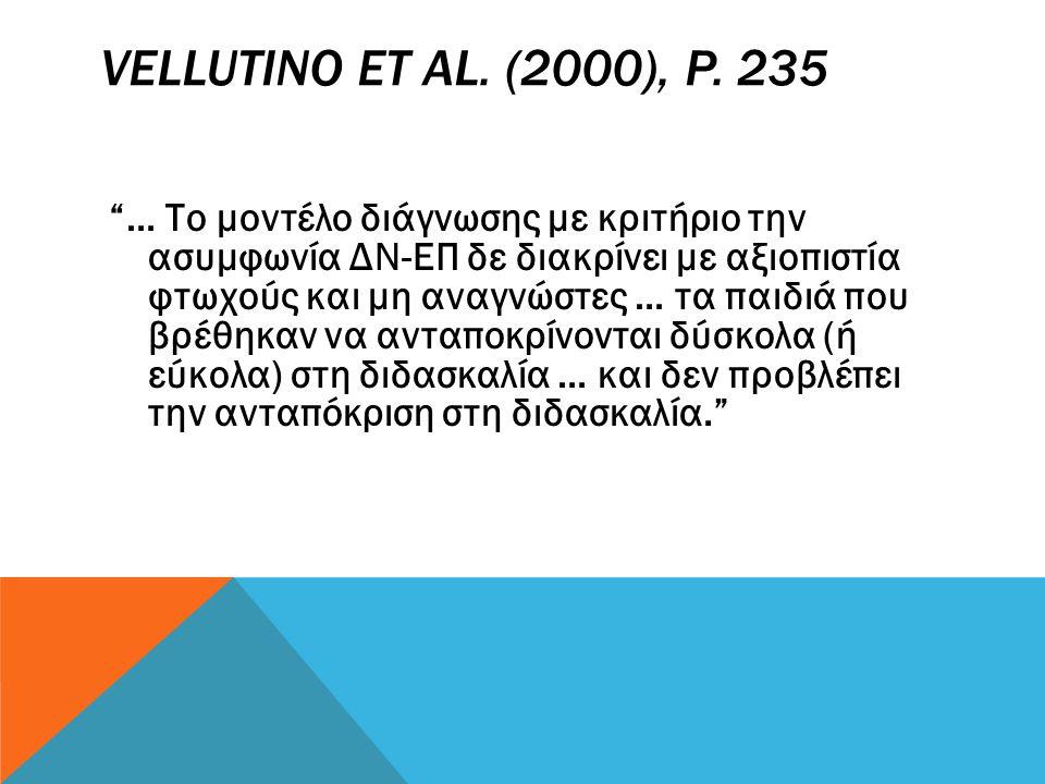 """VELLUTINO ET AL. (2000), P. 235 """"… Το μοντέλο διάγνωσης με κριτήριο την ασυμφωνία ΔΝ-ΕΠ δε διακρίνει με αξιοπιστία φτωχούς και μη αναγνώστες … τα παιδ"""