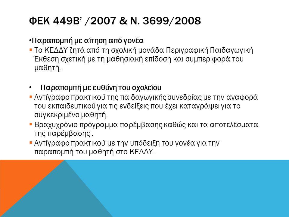 ΦΕΚ 449Β' /2007 & Ν. 3699/2008 Παραπομπή με αίτηση από γονέα  Το ΚΕΔΔΥ ζητά από τη σχολική μονάδα Περιγραφική Παιδαγωγική Έκθεση σχετική με τη μαθησι