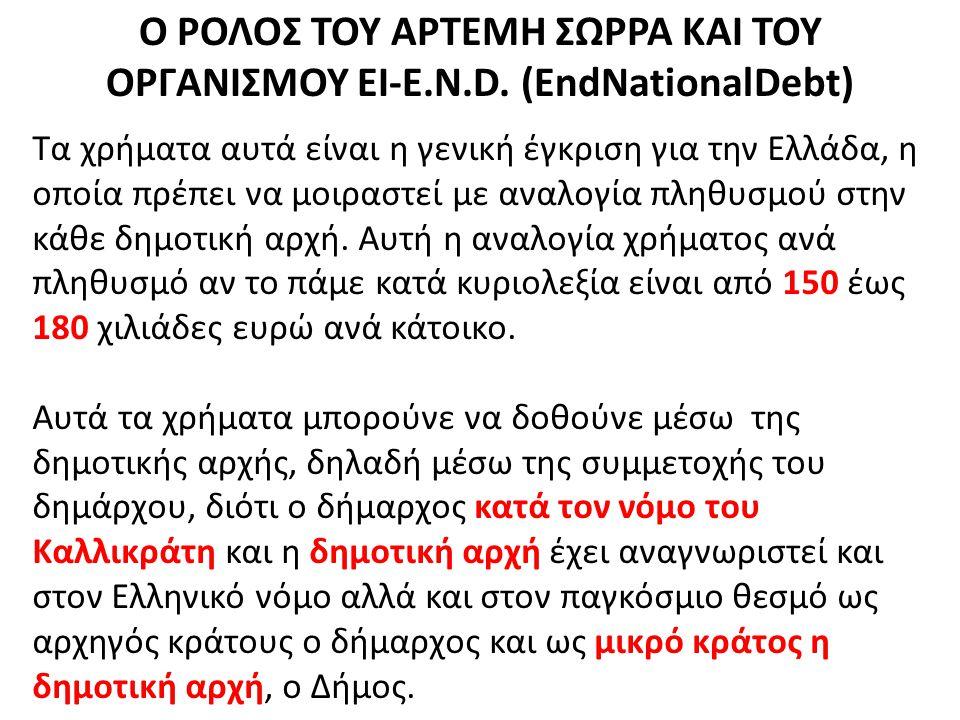 Τα χρήματα αυτά είναι η γενική έγκριση για την Ελλάδα, η οποία πρέπει να μοιραστεί με αναλογία πληθυσμού στην κάθε δημοτική αρχή. Αυτή η αναλογία χρήμ