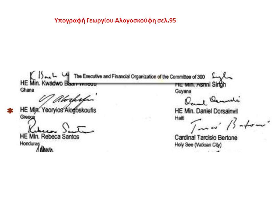 Υπογραφή Γεωργίου Αλογοσκούφη σελ.95