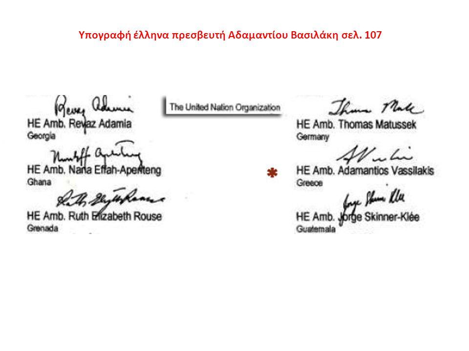 Υπογραφή έλληνα πρεσβευτή Αδαμαντίου Βασιλάκη σελ. 107