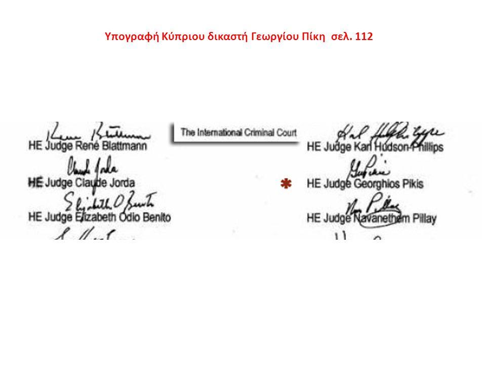 Υπογραφή Κύπριου δικαστή Γεωργίου Πίκη σελ. 112
