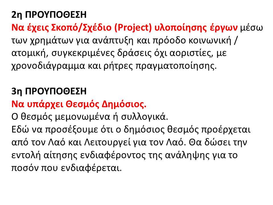2η ΠΡΟΥΠΟΘΕΣΗ Να έχεις Σκοπό/Σχέδιο (Project) υλοποίησης έργων μέσω των χρημάτων για ανάπτυξη και πρόοδο κοινωνική / ατομική, συγκεκριμένες δράσεις όχ