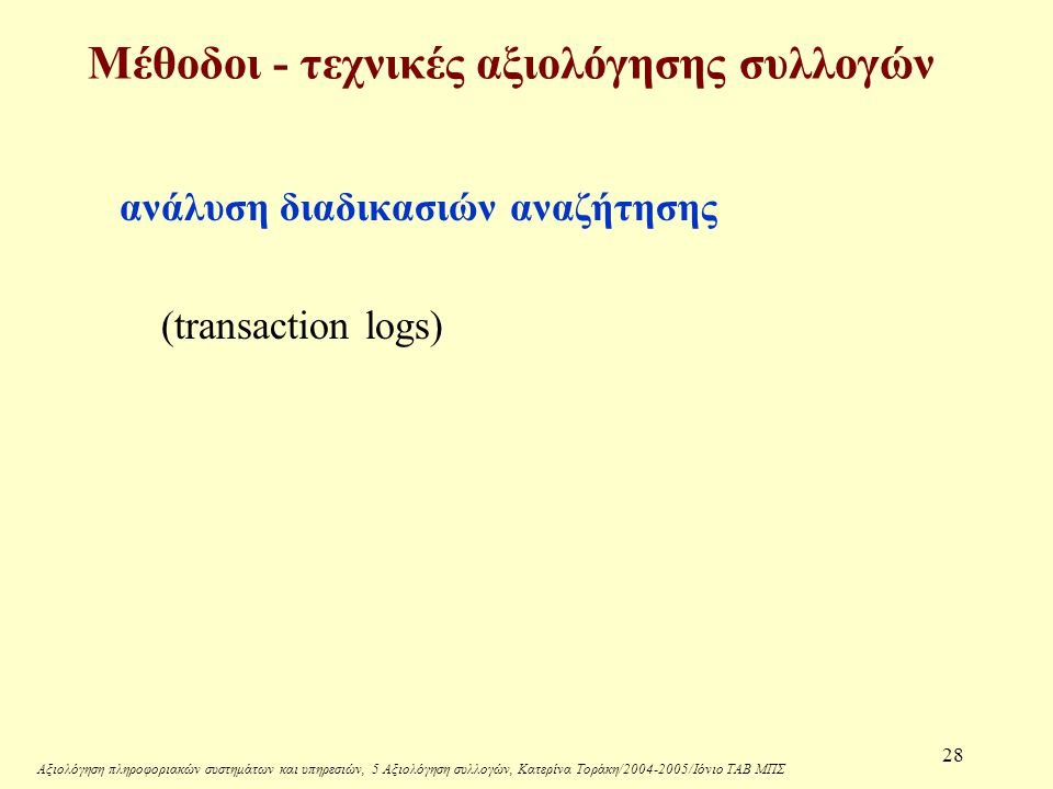 Αξιολόγηση πληροφοριακών συστημάτων και υπηρεσιών, 5 Αξιολόγηση συλλογών, Κατερίνα Τοράκη/2004-2005/Ιόνιο ΤΑΒ ΜΠΣ 28 Μέθοδοι - τεχνικές αξιολόγησης συλλογών ανάλυση διαδικασιών αναζήτησης (transaction logs)