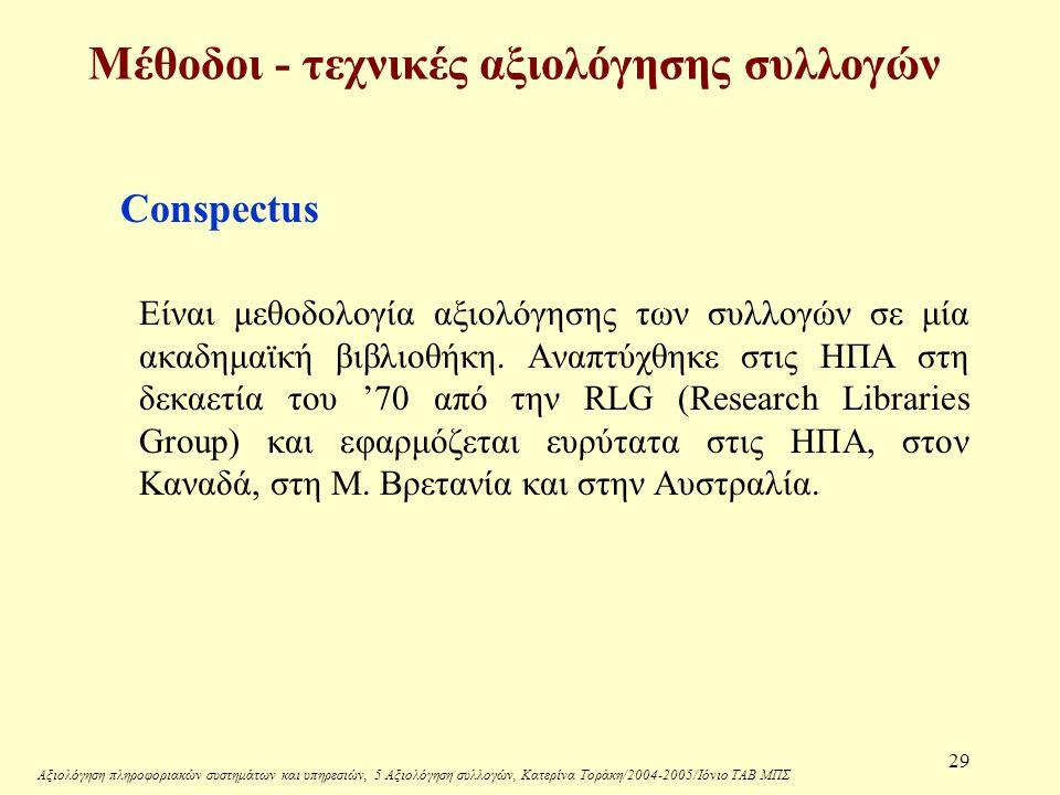 Αξιολόγηση πληροφοριακών συστημάτων και υπηρεσιών, 5 Αξιολόγηση συλλογών, Κατερίνα Τοράκη/2004-2005/Ιόνιο ΤΑΒ ΜΠΣ 29 Μέθοδοι - τεχνικές αξιολόγησης συλλογών Conspectus Είναι μεθοδολογία αξιολόγησης των συλλογών σε μία ακαδημαϊκή βιβλιοθήκη.