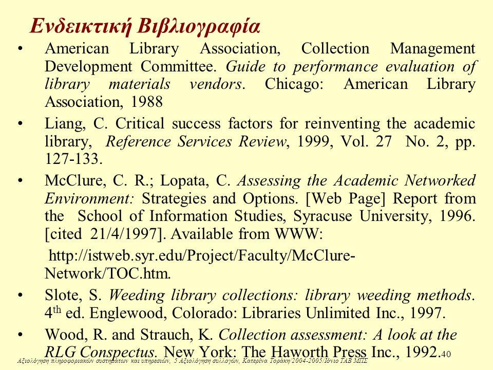 Αξιολόγηση πληροφοριακών συστημάτων και υπηρεσιών, 5 Αξιολόγηση συλλογών, Κατερίνα Τοράκη/2004-2005/Ιόνιο ΤΑΒ ΜΠΣ 40 Ενδεικτική Βιβλιογραφία American Library Association, Collection Management Development Committee.