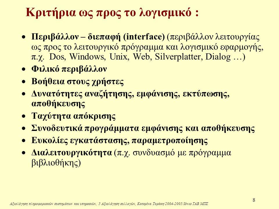 Αξιολόγηση πληροφοριακών συστημάτων και υπηρεσιών, 5 Αξιολόγηση συλλογών, Κατερίνα Τοράκη/2004-2005/Ιόνιο ΤΑΒ ΜΠΣ 19 CREW (Continuous review, evaluation, weeding) MUSTIE M (misleading – παραπλανητικό) U (ugly – άσχημο) S (superceded – ξεπερασμένο) T(trivial – χωρίς αξία) I (irrelevant – άσχετο) E (elsewhere – αλλού)
