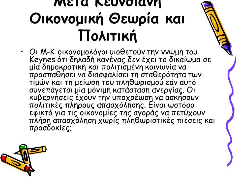 Μετά Κεϋνσιανή Οικονομική Θεωρία και Πολιτική Οι Μ-Κ οικονομολόγοι υιοθετούν την γνώμη του Keynes ότι δηλαδή κανένας δεν έχει το δικαίωμα σε μία δημοκ