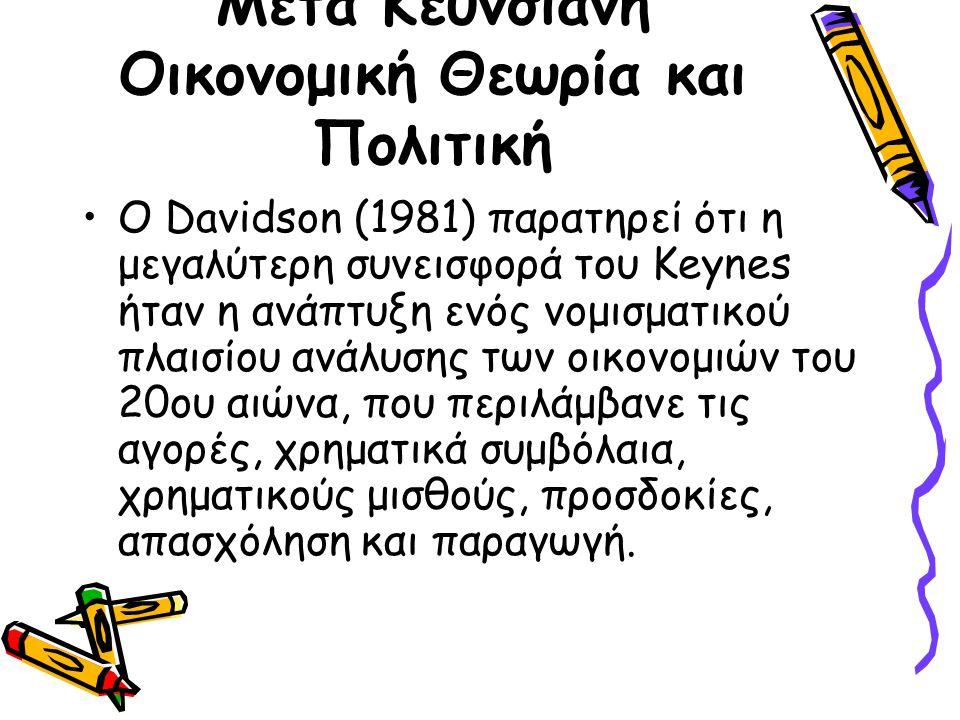 Μετά Κεϋνσιανή Οικονομική Θεωρία και Πολιτική Ο Davidson (1981) παρατηρεί ότι η μεγαλύτερη συνεισφορά του Keynes ήταν η ανάπτυξη ενός νομισματικού πλα