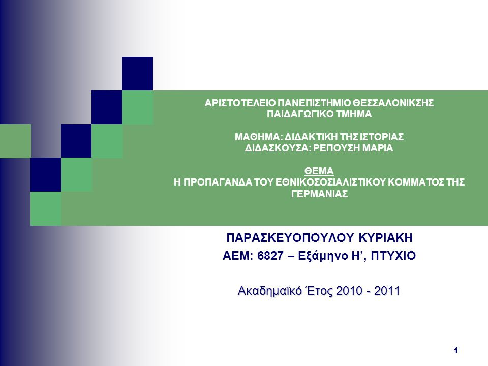 42 Διαδικτυακό Υλικό http://www.athensberlin.com http://www.bbc.co.uk http://www.brainyquote.com http://www.calvin.edu http://www.holocaustresearchproject.org http://library.panteion.gr http://www.nizkor.org http://pakalert.wordpress.com/ http://www1.rizospastis.gr http://www.spiegel.de http://www.tentmaker.org http://www.ushmm.org http://www.visualphotos.com http://www.visualphotos.com «Ο Αγών μου», Α.