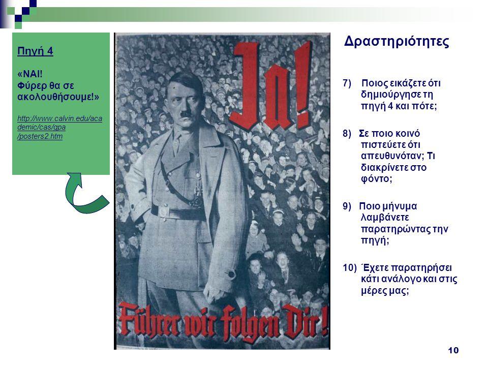 10 Πηγή 4 «ΝΑΙ! Φύρερ θα σε ακολουθήσουμε!» http://www.calvin.edu/aca demic/cas/gpa /posters2.htm http://www.calvin.edu/aca demic/cas/gpa /posters2.ht