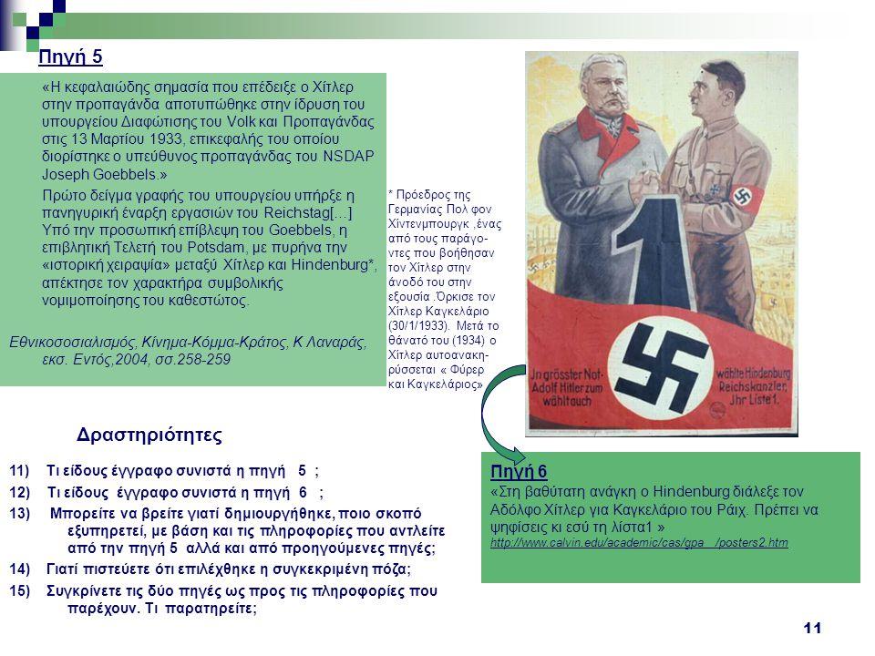 11 «Η κεφαλαιώδης σημασία που επέδειξε ο Χίτλερ στην προπαγάνδα αποτυπώθηκε στην ίδρυση του υπουργείου Διαφώτισης του Volk και Προπαγάνδας στις 13 Μαρ