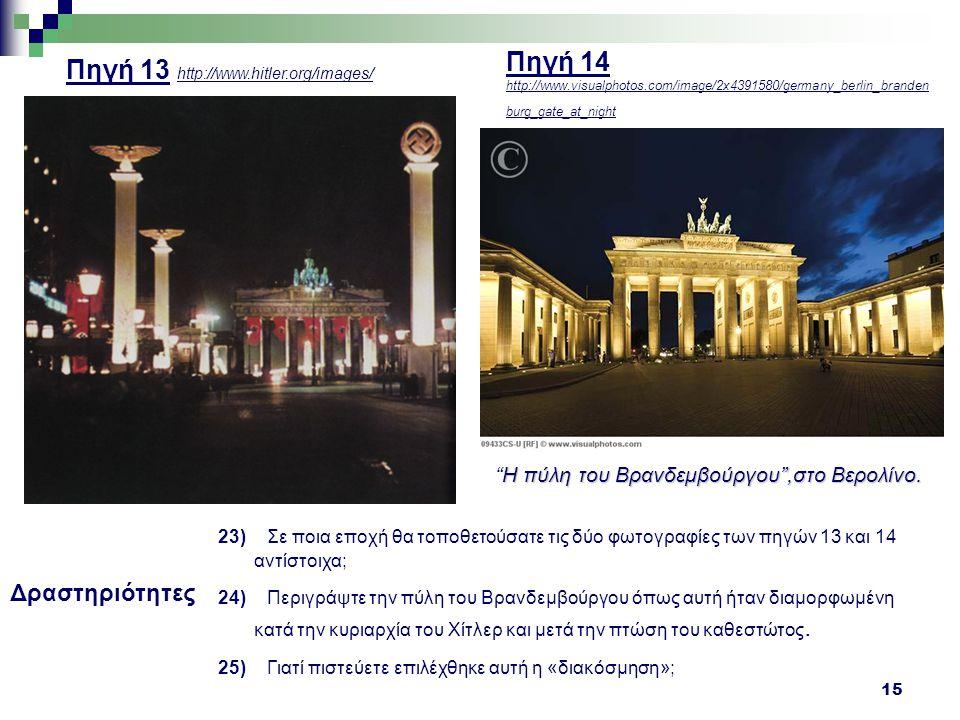 15 Πηγή 13 http://www.hitler.org/images/ http://www.hitler.org/images/ Πηγή 14 http://www.visualphotos.com/image/2x4391580/germany_berlin_branden burg