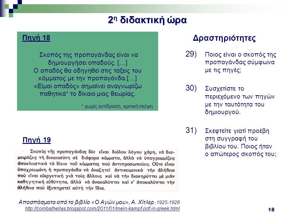 18 Πηγή 18 Σκοπός της προπαγάνδας είναι να δημιουργήσει οπαδούς. […] Ο οπαδός θα οδηγηθεί στις τάξεις του κόμματος με την προπαγάνδα.[…] «Είμαι οπαδός