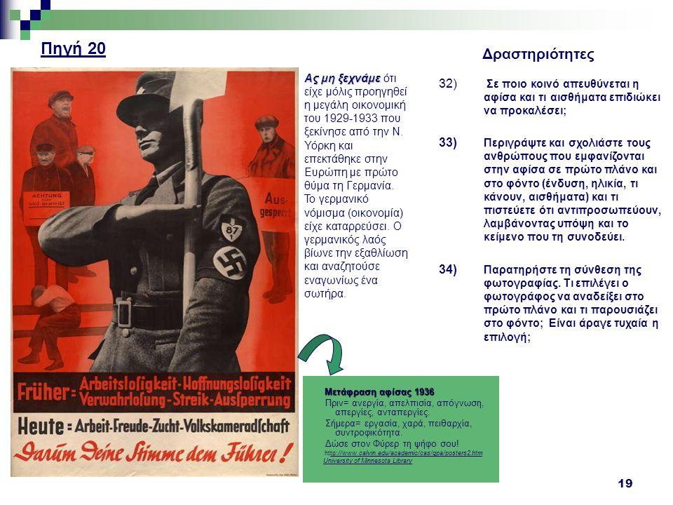 19 Πηγή 20 Μετάφραση αφίσας 1936 Πριν= ανεργία, απελπισία, απόγνωση, απεργίες, ανταπεργίες. Σήμερα= εργασία, χαρά, πειθαρχία, συντροφικότητα. Δώσε στο