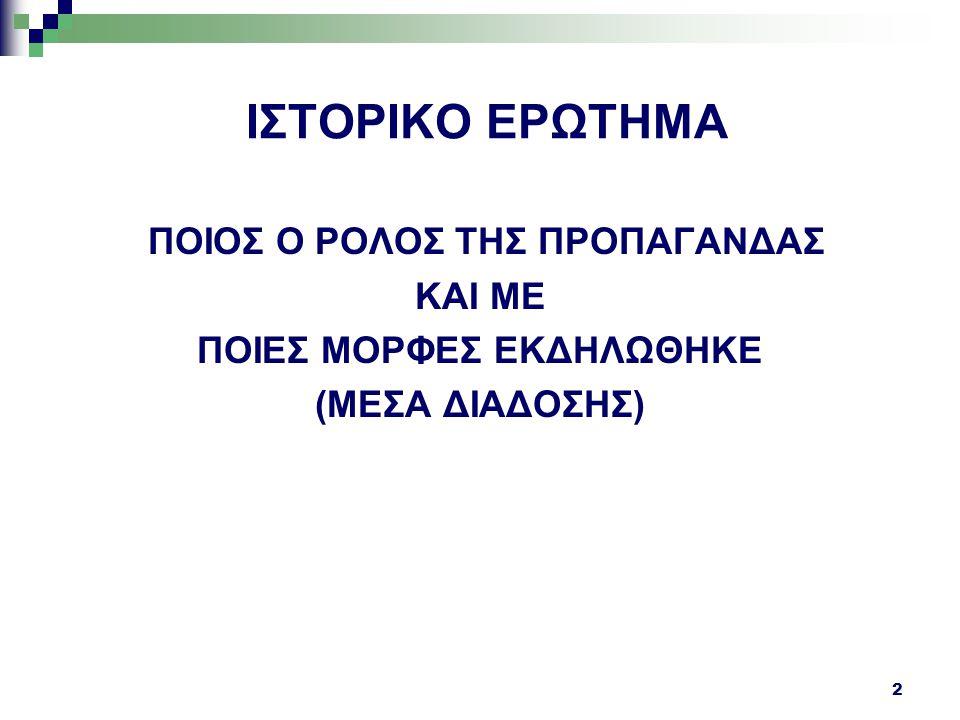 ΣτόχοιΠηγέςΔραστηριότητεςΑξιολόγηση Δηλωτικοί: Να γνωρίσουν…Δραστηριότητα διαφάνειας 39 Το ρόλο που διαδραμάτισε η προπαγάνδα στην επικράτηση και διατήρηση στην εξουσία του Εθνικοσοσιαλιστικού κόμματος 3, 5, 8, 10, 18, 19, 21, 28, 32, 37, 362,5,6,9,13,17,22,25,26,28,29,30,32,34,38,54,56,60,65,70,77,79, τα μέσα που χρησιμοποιήθηκαν για τη διάδοσή της.