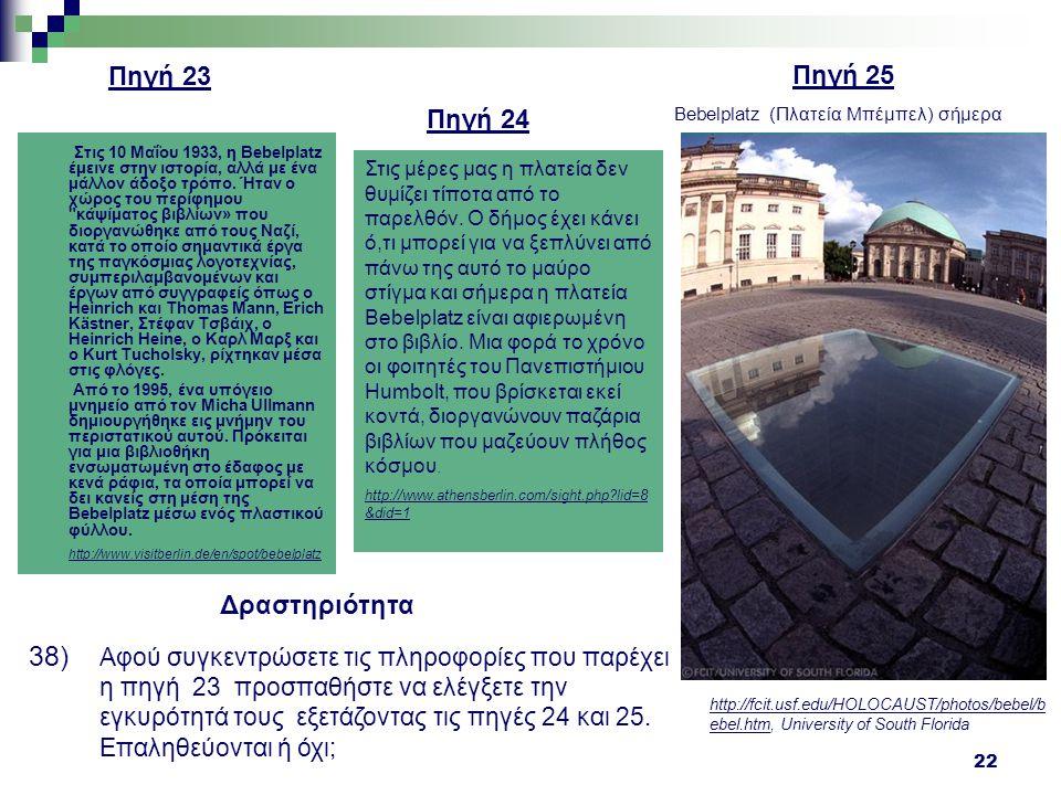 22 Πηγή 23 Στις 10 Μαΐου 1933, η Bebelplatz έμεινε στην ιστορία, αλλά με ένα μάλλον άδοξο τρόπο. Ήταν ο χώρος του περίφημου