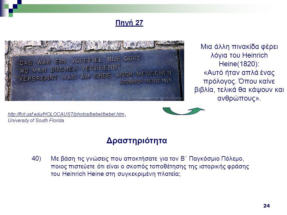 24 40) Με βάση τις γνώσεις που αποκτήσατε για τον Β΄ Παγκόσμιο Πόλεμο, ποιος πιστεύετε ότι είναι ο σκοπός τοποθέτησης της ιστορικής φράσης του Heinric