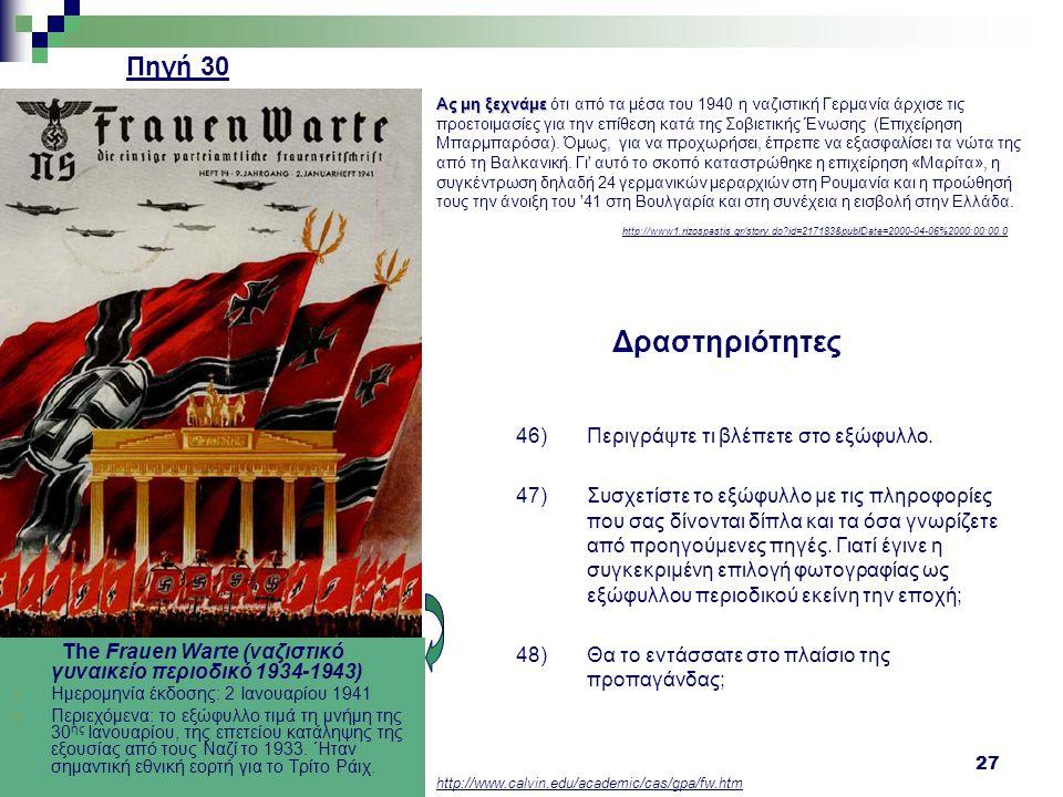 27 The Frauen Warte (ναζιστικό γυναικείο περιοδικό 1934-1943) Ημερομηνία έκδοσης: 2 Ιανουαρίου 1941 Περιεχόμενα: το εξώφυλλο τιμά τη μνήμη της 30 ης Ι