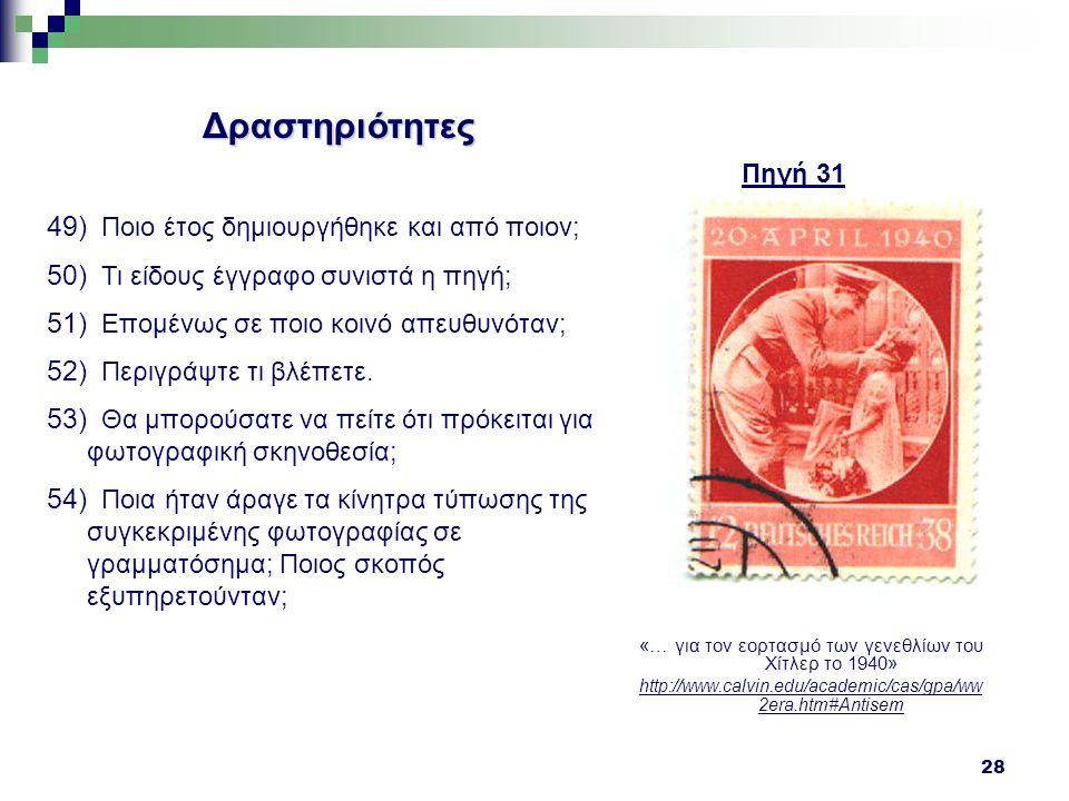 28 «… για τον εορτασμό των γενεθλίων του Χίτλερ το 1940» http://www.calvin.edu/academic/cas/gpa/ww 2era.htm#Antisem Δραστηριότητες 49) Ποιο έτος δημιο