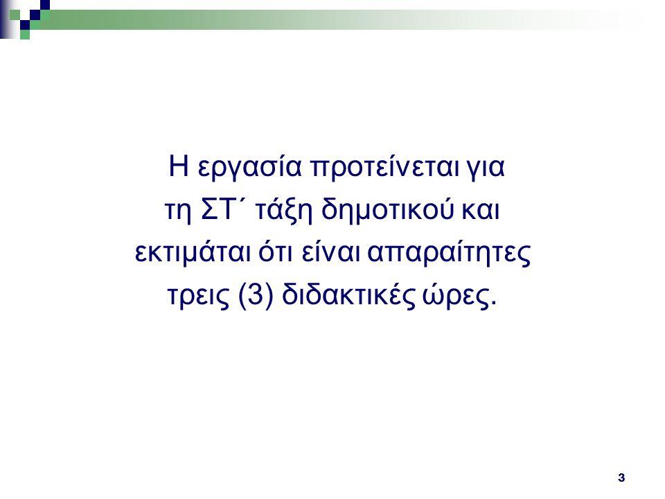 3 Η εργασία προτείνεται για τη ΣΤ΄ τάξη δημοτικού και εκτιμάται ότι είναι απαραίτητες τρεις (3) διδακτικές ώρες.