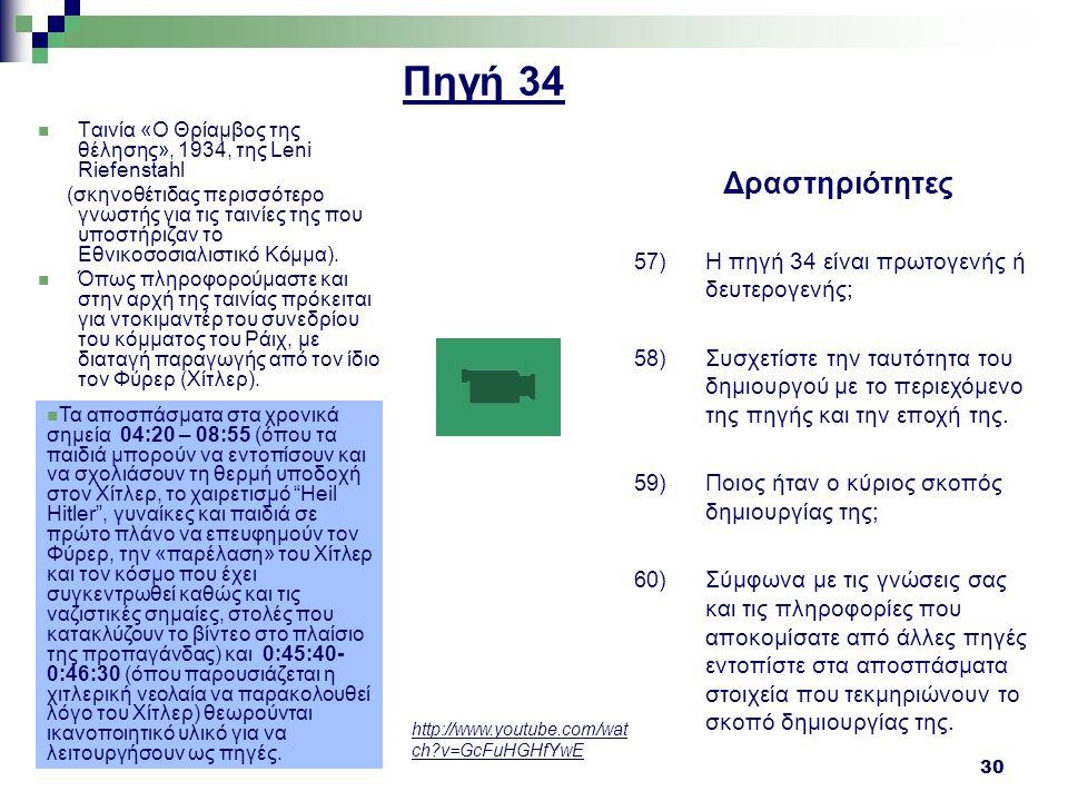 30 Πηγή 34 Ταινία «Ο Θρίαμβος της θέλησης», 1934, της Leni Riefenstahl (σκηνοθέτιδας περισσότερο γνωστής για τις ταινίες της που υποστήριζαν το Εθνικο