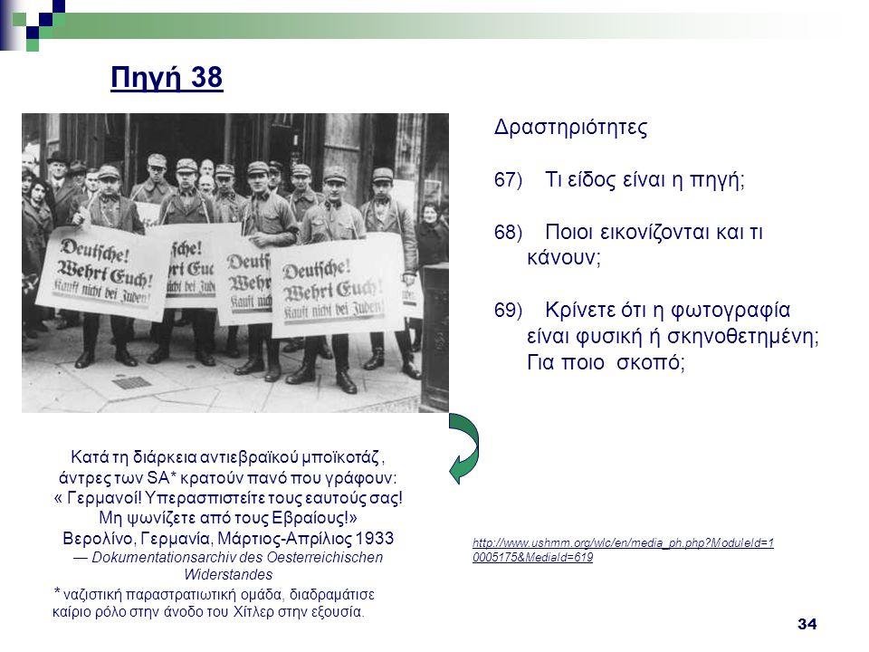 34 Κατά τη διάρκεια αντιεβραϊκού μποϊκοτάζ, άντρες των SA* κρατούν πανό που γράφουν: « Γερμανοί! Υπερασπιστείτε τους εαυτούς σας! Μη ψωνίζετε από τους