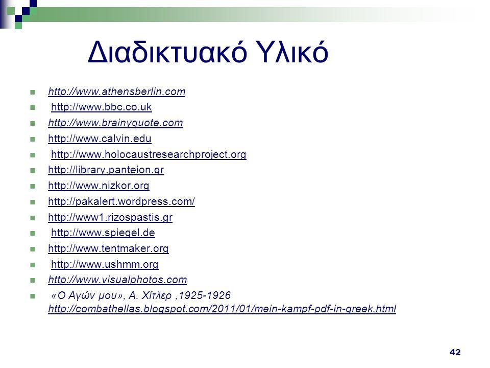 42 Διαδικτυακό Υλικό http://www.athensberlin.com http://www.bbc.co.uk http://www.brainyquote.com http://www.calvin.edu http://www.holocaustresearchpro