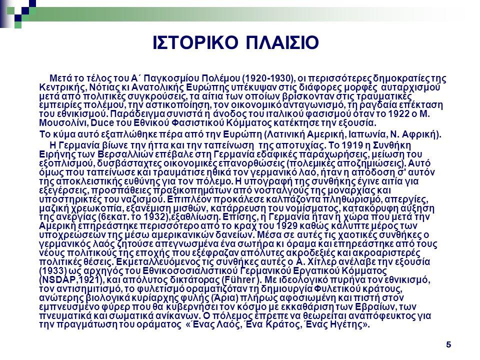 5 ΙΣΤΟΡΙΚΟ ΠΛΑΙΣΙΟ Μετά το τέλος του Α΄ Παγκοσμίου Πολέμου (1920-1930), οι περισσότερες δημοκρατίες της Κεντρικής, Νότιας κι Ανατολικής Ευρώπης υπέκυψ