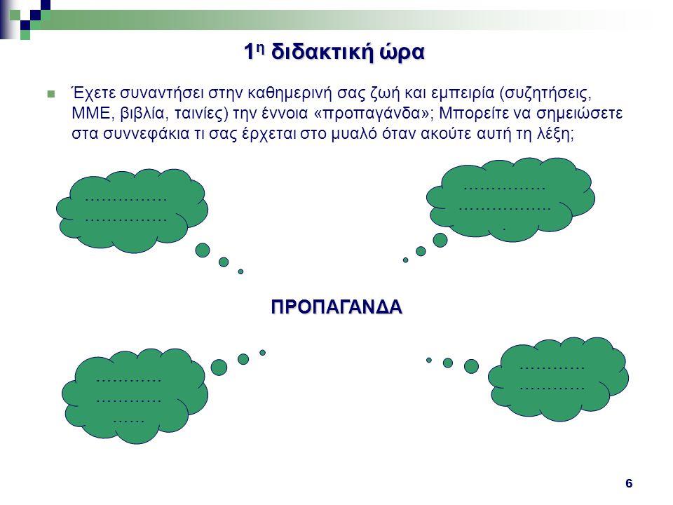 7 Πηγή 1 Η προπαγάνδα ορίζεται συνήθως ως μια συστηματική προσπάθεια επιρροής επί των αντιλήψεων, των απόψεων και των συμπεριφορών μιας λίγο έως πολύ σημαντικής μερίδας του πληθυσμού, έτσι ώστε αυτές να στραφούν προς μια δεδομένη κατεύθυνση (αυτήν που επιθυμεί ο επικοινωνητής, προπαγανδιστής).