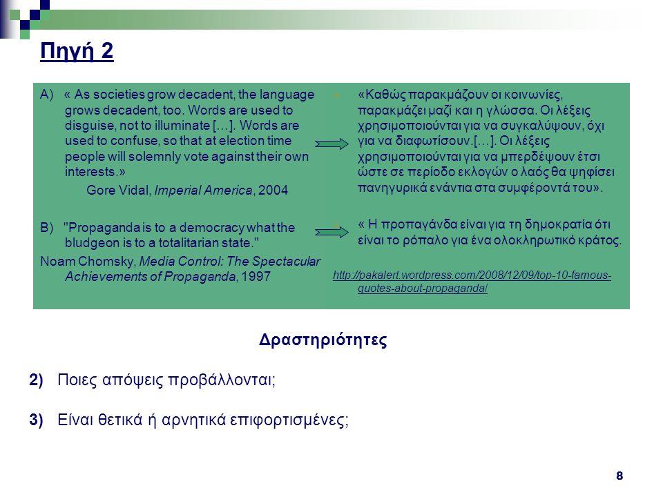 19 Πηγή 20 Μετάφραση αφίσας 1936 Πριν= ανεργία, απελπισία, απόγνωση, απεργίες, ανταπεργίες.