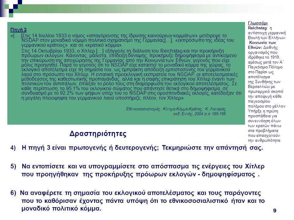 40 Τελική Δραστηριότητα παρουσίαση/έκθεση με θέμα την προπαγάνδα Οργανώστε με τους συμμαθητές/τριες σας μια παρουσίαση/έκθεση με θέμα την προπαγάνδα (σκοπούς και τα μέσα που χρησιμοποιεί για να διαδοθεί στο λαό) με αφορμή τη μελέτη της προπαγάνδας του Εθνικοσοσιαλιστικού κόμματος της Γερμανίας.