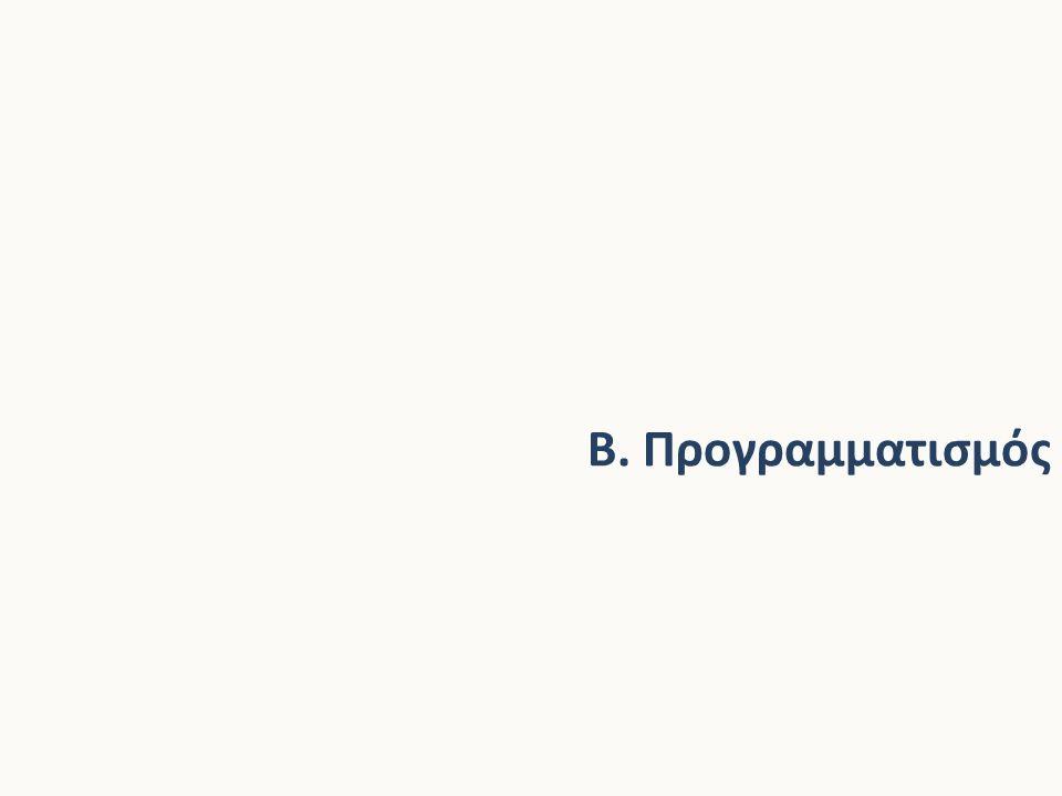 Β. Προγραμματισμός