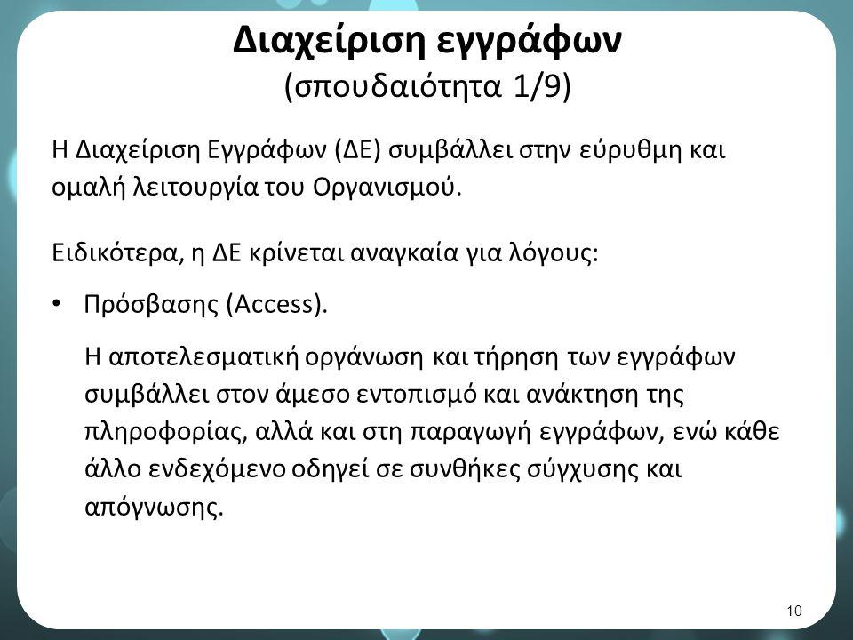 Διαχείριση εγγράφων (σπουδαιότητα 1/9) Η Διαχείριση Εγγράφων (ΔΕ) συμβάλλει στην εύρυθμη και ομαλή λειτουργία του Οργανισμού.