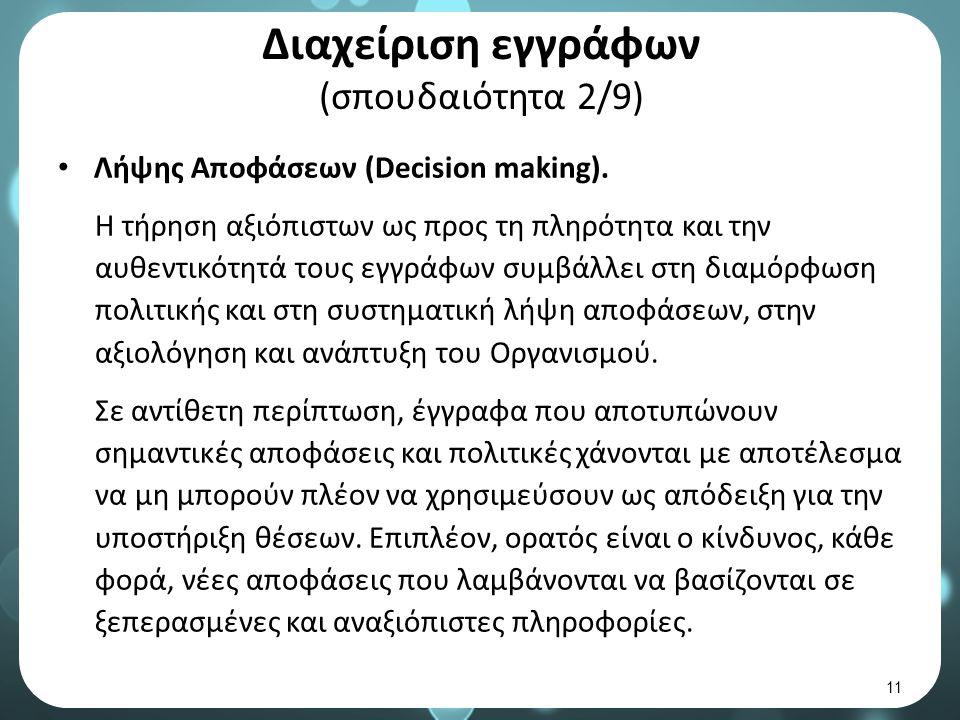 Διαχείριση εγγράφων (σπουδαιότητα 2/9) Λήψης Αποφάσεων (Decision making).