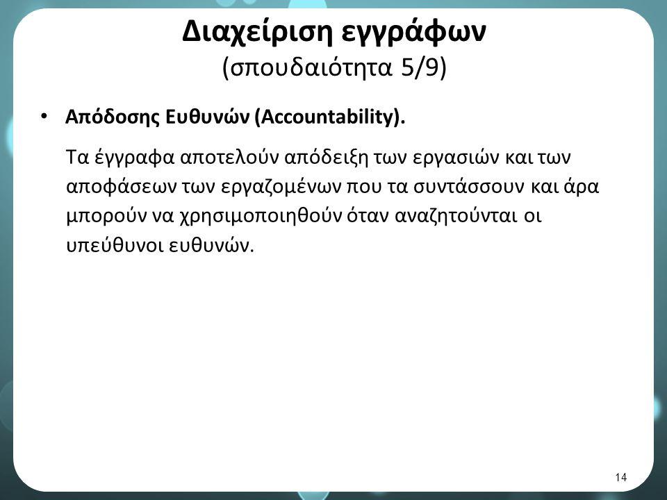 Διαχείριση εγγράφων (σπουδαιότητα 5/9) Απόδοσης Ευθυνών (Accountability).