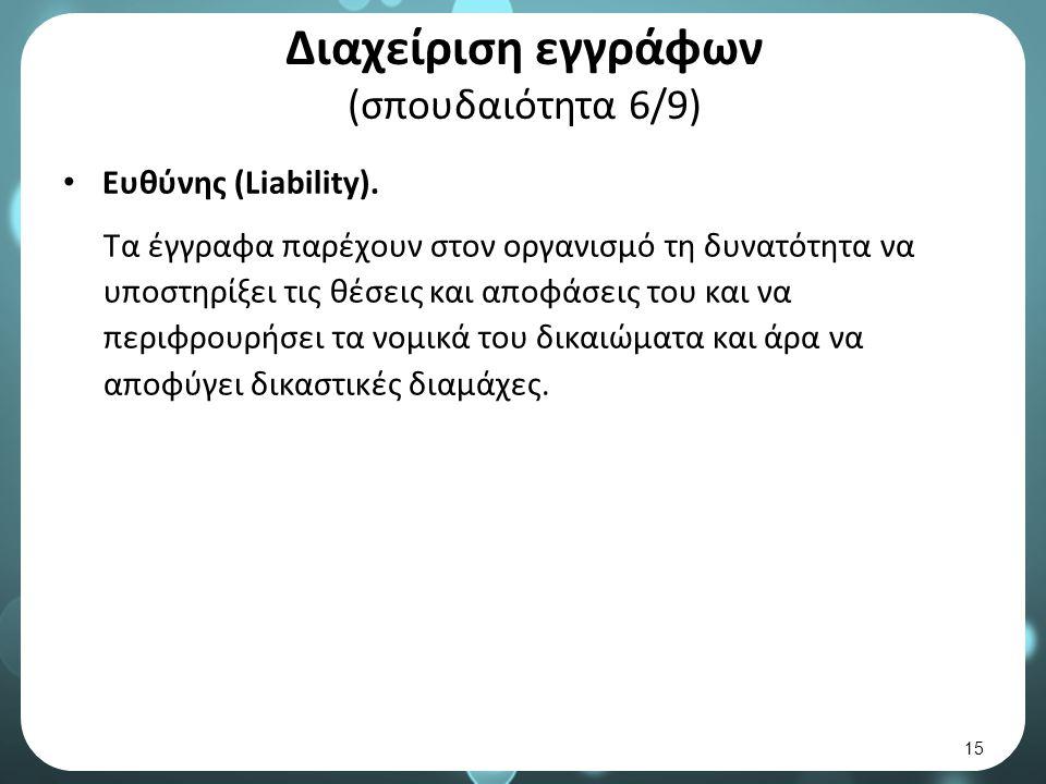 Διαχείριση εγγράφων (σπουδαιότητα 6/9) Ευθύνης (Liability).